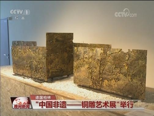 """[视频]德国柏林:""""中国非遗——铜雕艺术展""""举行"""