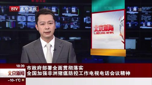 [北京新闻]市政府部署全面贯彻落实全国加强非洲猪瘟防控工作电视电话会议精神