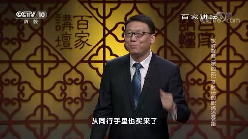 水浒智慧(第四部)12 时迁的职场逆袭路 百家讲坛 2018.12.11 - 中央电视台 00:36:19
