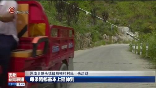 [贵州新闻联播]铜仁市:水保工作+扶贫工程让荒地变成聚宝盆