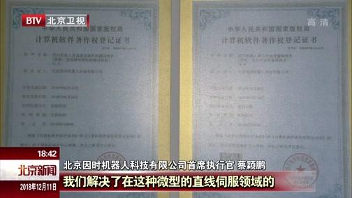 2018年12月11日今日《北京新聞》回放我愛北京 朝陽區 亮馬河