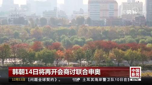 [中国新闻]韩朝14日将再开会商讨联合申奥