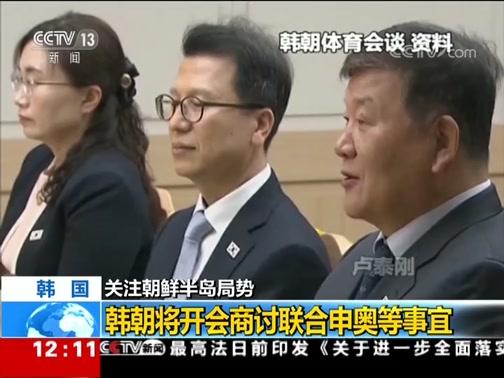 [新闻30分]关注朝鲜半岛局势 韩朝将开会商讨联合申奥等事宜