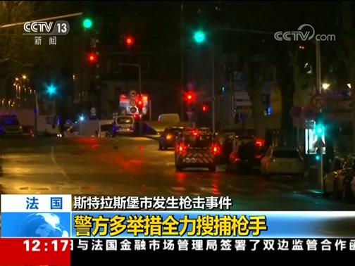 [新闻30分]法国 斯特拉斯堡发生枪击事件 多人死亡