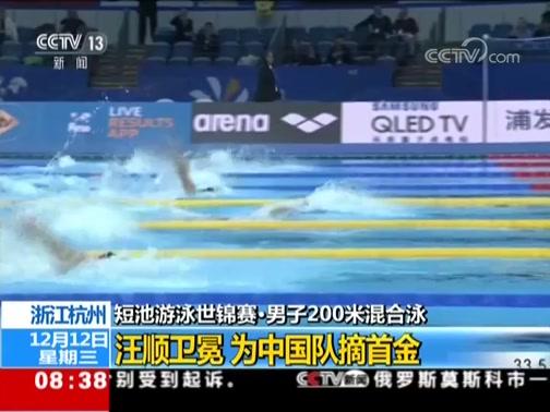 [朝闻天下]浙江杭州 短池游泳世锦赛·男子200米混合泳 汪顺卫冕 为中国队摘首金