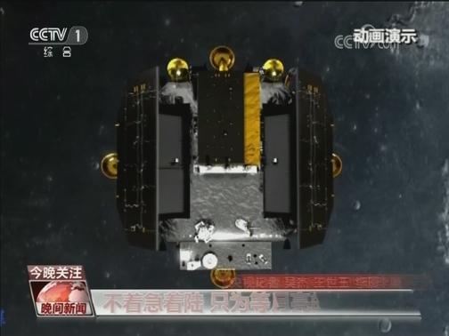 """[视频]""""嫦娥四号""""制动 走进月球怀抱"""