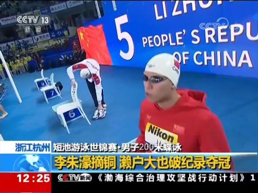 [新闻30分]浙江杭州 短池游泳世锦赛 首日比赛中国队收获1金2铜