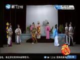 梅花公主(1)斗阵来看戏 2018.12.12 - 厦门卫视 00:48:31