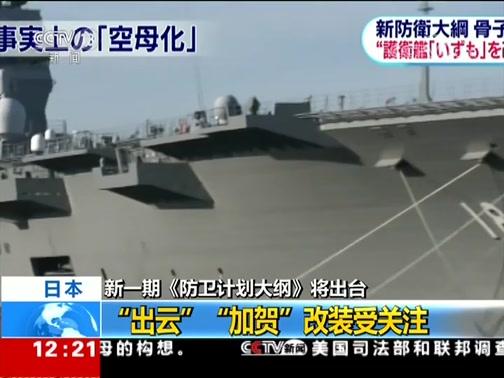 """[新闻30分]日本 新一期《防卫计划大纲》将出台 """"出云""""""""加贺""""改装受关注"""