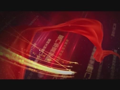 """2018在厦高校""""三爱""""主题汇演暨厦门市基层""""最美人物""""发布会即将举行 00:00:20"""