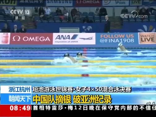 [朝闻天下]短池游泳世锦赛·女子4×50混合泳决赛 中国队摘银 破亚洲纪录