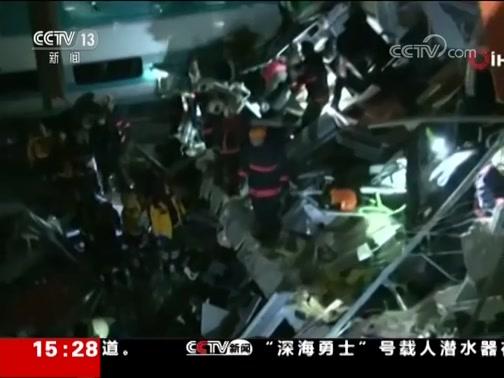 《新闻直播间》 20181213 15:00