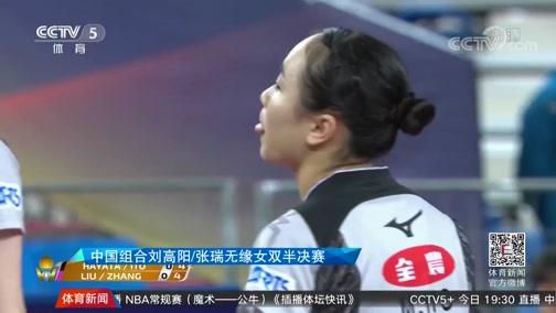 [乒乓球]中国组合刘高阳/张瑞无缘女双半决赛(新闻)