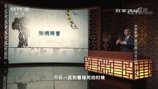 """水浒智慧(第四部) 14 宋江的""""败""""与""""成"""" 百家讲坛 2018.12.13 - 中央电视台 00:36:48"""