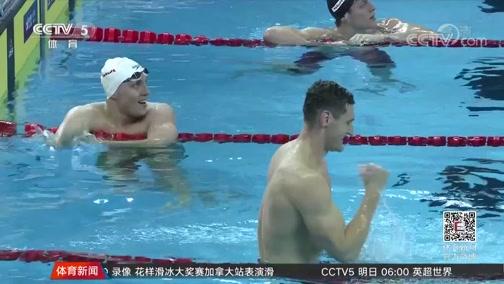 [游泳]范德伯格:告别战 完美的56秒01(新闻)