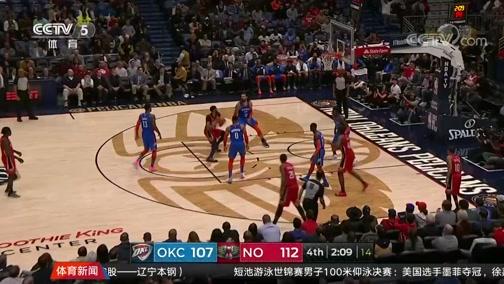 [NBA]戴维斯砍下大号两双 鹈鹕险胜雷霆(新闻)