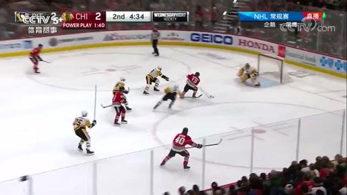 [NHL]常规赛:匹兹堡企鹅3-6芝加哥黑鹰 比赛集锦