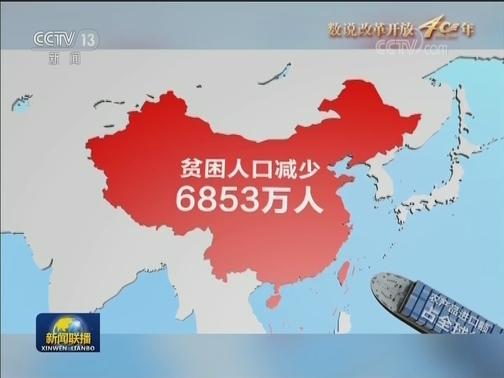 [视频]【数说改革开放40年】中国乡村走向振兴