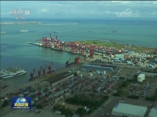 [视频]国新办发布会:海南高标准建设自由贸易试验区