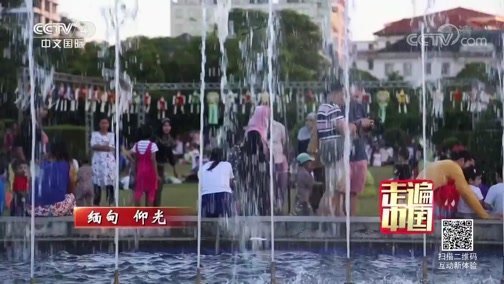 《四海共潮生》(9) 开路先锋 走遍中国 2018.12.14 - 中央电视台 00:25:51