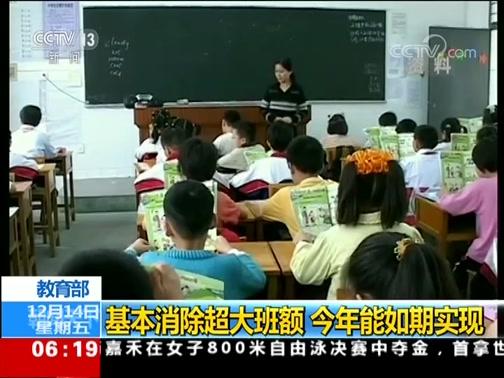 [朝闻天下]教育部 整改校外培训 完成率达九成