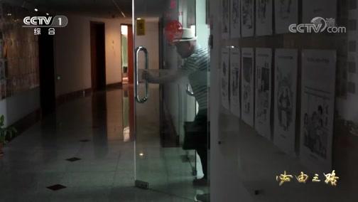 八集大型政论专题片《必由之路》 第五集 立国之本 00:57:56
