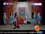 梅花公主(4) 斗阵来看戏 2018.12.15 - 厦门卫视 00:48:33