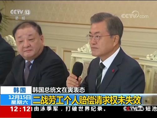 [新闻30分]韩国总统文在寅表态 二战劳工个人赔偿请求权未失效