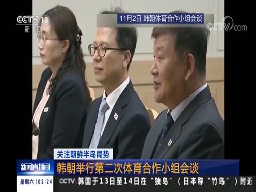[新闻直播间]关注朝鲜半岛局势 韩朝举行第二次体育合作小组会谈