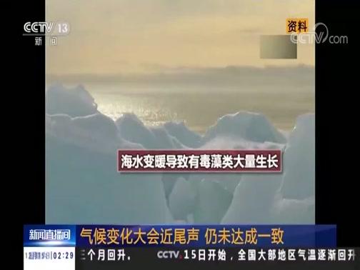 [新闻直播间]气候变化大会近尾声 仍未达成一致