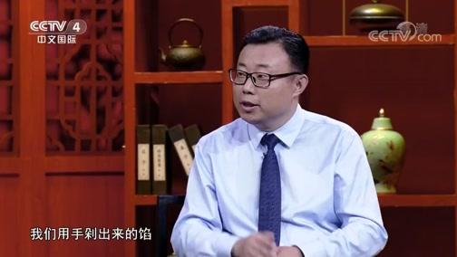 巧用食材调五脏 中华医药 2018.12.15 - 中央电视台 00:40:55