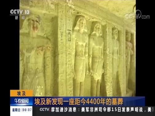 [午夜新闻]埃及新发现一座距今4400年的墓葬