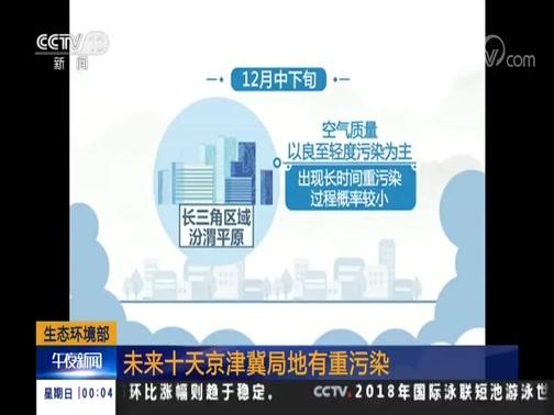 [午夜新闻]生态环境部 未来十天京津冀局地有重污染