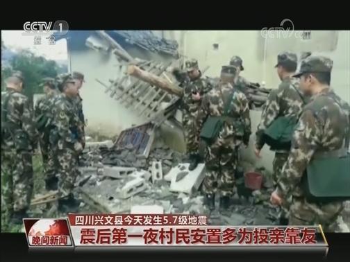 [视频]四川兴文县今天发生5.7级地震