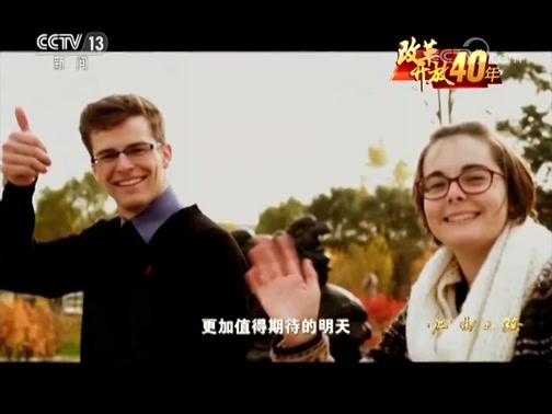 八集大型政论专题片《必由之路》今播《大国之盾》和《共同命运》 00:02:50