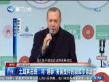 两岸新新闻 2018.12.17 - 厦门卫视 00:27:05