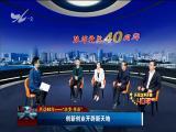 """共话40年——""""改变•传承"""":创新创业开辟新天地 TV透 2018.12.17 - 厦门电视台 00:25:09"""