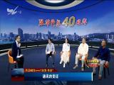 共话40年 ——改变•传承:通讯的变迁 TV透 2018.12.18 - 厦门电视台 00:24:34
