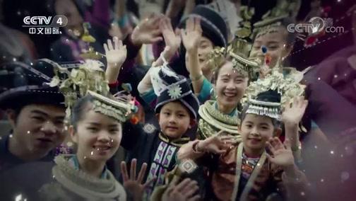 《壮美广西》(2) 开拓创新 走遍中国 2018.12.17- 中央电视台 00:26:38