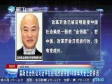 两岸新新闻 2018.12.19 - 厦门卫视 00:34:19