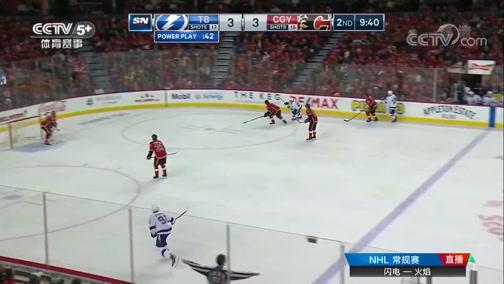 [NHL]常规赛:坦帕湾闪电VS卡尔加里火焰 第二节