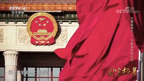 大潮起珠江——不能消失的记忆 国宝档案 2018.12.21 - 中央电视台 00:13:39