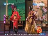 凤冠梦(3)斗阵来看戏 2018.12.22 - 厦门卫视 00:49:38