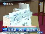 两岸新新闻 2018.12.22 - 厦门卫视 00:31:50