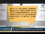 金融聚焦 2018.12.22 - 厦门电视台 00:09:13