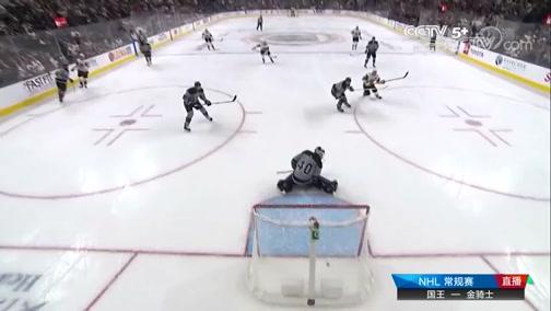 [NHL]常规赛:洛杉矶国王4-3拉斯维加斯金骑士 集锦