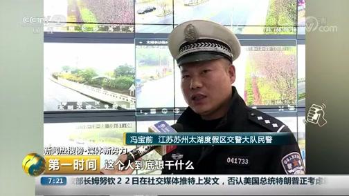 [第一时间]新闻热搜榜·媒体新势力 江苏苏州:饭店生意受影响 男子私自涂改交通标线