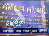 """台新任县市长就职 蔡英文还要""""卡""""两岸? 两岸直航 2018.12.25 - 厦门卫视 00:29:18"""