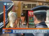 新闻斗阵讲 2018.12.25 - 厦门卫视 00:24:44