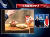 共话40年——改变•传承:文明温馨成就独特气质 TV透 2018.12.26 - 厦门电视台 00:25:25